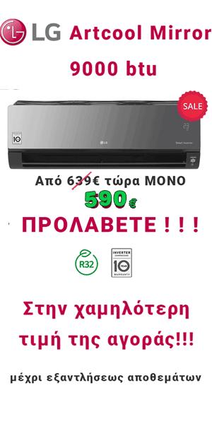 Μοναδική Προσφορά LG
